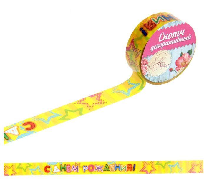 Клейкая лента декоративная С Днём рожденияДень рождения<br>Клейкая лента декоративная С Днём рождения<br><br>Вы сможете создать уникальную работу и поздравить именинника.<br>Размер: 1,5 см ? 1,5 см ? 4,2 см; Объем: None; Материал: Пластик; Цвет: Желтый;