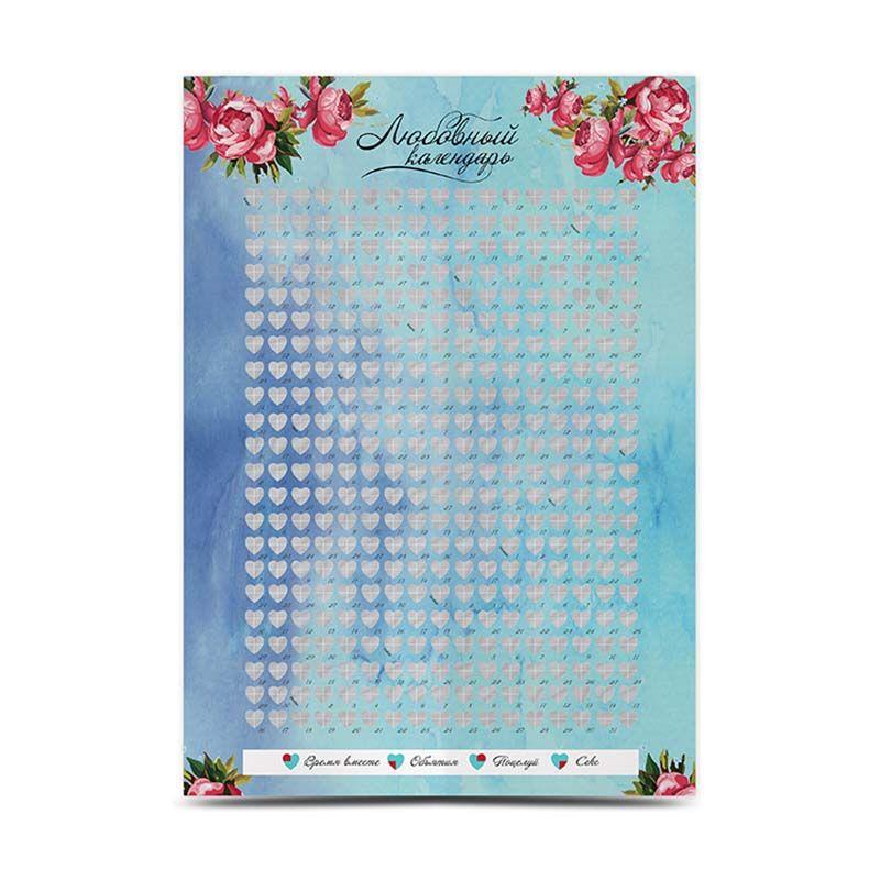 Любовный календарьПодарки<br>В этом календаре есть задания, которые специально для вас созданы. Каждый день выполняя их вы делаете свое сердце горячее, а на календаре стираете слой и цвет сердец становится красным.<br>Размер: 42 x 60 см; Объем: None; Материал: Бумага; Цвет: Белый / Голубой;