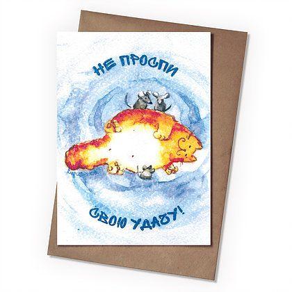 Поздравительная открытка Кот и мышиПодарки<br>Поздравительная открытка Кот и мыши<br>Размер: None; Объем: None; Материал: Бумага; Цвет: Комбинированный;