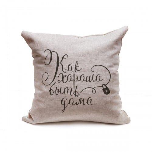 Подушка декоративная Как хорошо быть домаПодарки<br>Как хорошо быть дома и спать.<br>Размер: 30х45; Объем: None; Материал: Лен; Цвет: Белый;