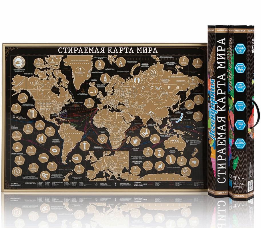 Скретч-карта мира Gold Black Edition