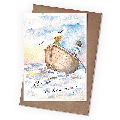 Поздравительная открытка В лодкеОткрытки<br>Поздравительная открытка В лодке<br>Размер: None; Объем: None; Материал: Бумага; Цвет: Комбинированный;