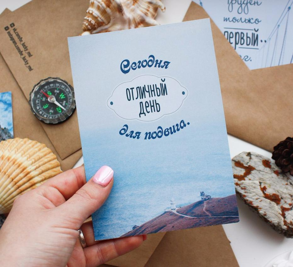 Открытка почтовая Сегодня отличный день для подвигаПодарки<br>Оригинальная открытка для того, чтобы порадовать своих близких живущих в других городах, к такому необычному дополнению можно выбрать не менее оригинальный подарок.<br>Размер: А 6; Объем: None; Материал: Бумага; Цвет: None;