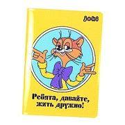 Обложка для паспорта ЛеопольдКанцелярские принадлежности<br>Обложка для паспорта Леопольд<br>Размер: None; Объем: None; Материал: ПВХ; Цвет: None;