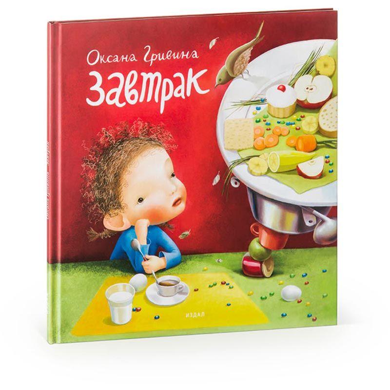 Книга Оксаны Гривиной Завтрак, третье изданиеПодарки<br>Книга Оксаны Гривиной Завтрак о мечтателях.<br>Размер: 210 ? 210 мм; Объем: 36 стр; Материал: Бумага; Цвет: None;