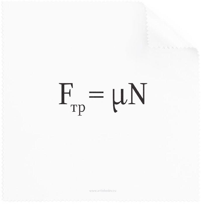 Салфетка Микрофибрус, ФормулусПодарки<br>Салфетка с формулой на любой случай.<br>Размер: 14,5 х 14,5 см; Объем: None; Материал: Текстиль; Цвет: None;