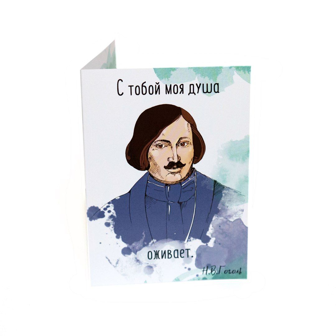 Открытка Гоголь - С тобой моя душа оживает.Открытки<br>Крылатые фразы на необычных открытках.<br>Размер: 210 х 148 мм; Объем: None; Материал: Бумага; Цвет: None;
