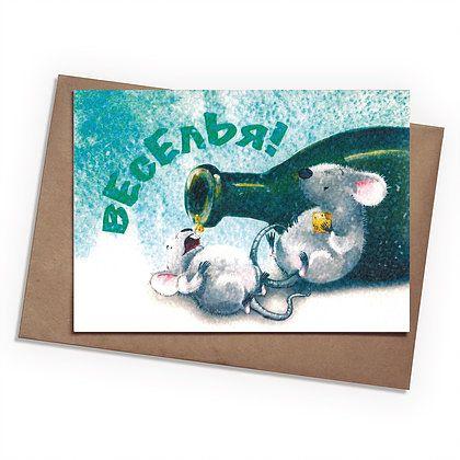 Поздравительная открытка Пьяные мышиПодарки<br>Поздравительная открытка Пьяные мыши<br>Размер: None; Объем: None; Материал: Бумага; Цвет: Комбинированный;