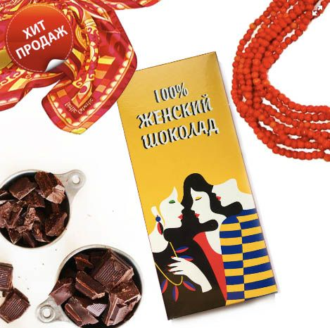 Шоколадная плитка 100% Женский шоколадПодарки<br>100% женский шоколад для всех 100% дам.<br>Размер: None; Объем: None; Материал: None; Цвет: None;