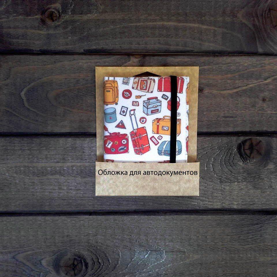 Обложка для автодокументов BaggageНовый год<br>Обложка для автодокументов Baggage<br>Размер: None; Объем: None; Материал: Текстиль, резина; Цвет: Красный / Желтый / Зеленый / Лиловый / Синий / Розовый;