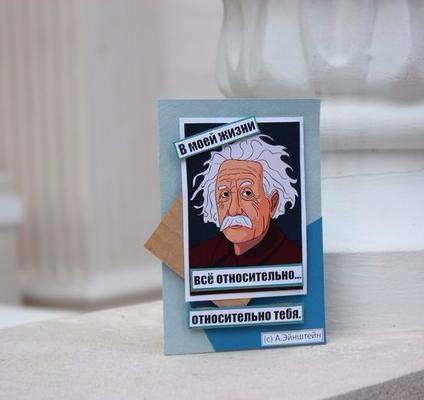"""Открытка """"Эйнштейн. Всё относительно"""""""