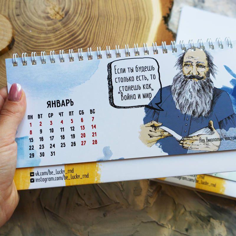 Купить со скидкой Календарь настольный Писатели