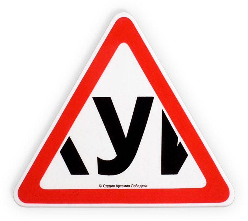 Двустронний самоклеящийся знак УПодарки<br>Знак У для всех начинающих автомобилистов.<br>Размер: None; Объем: None; Материал: Силикон, бумага; Цвет: Белый / Оранжевый;
