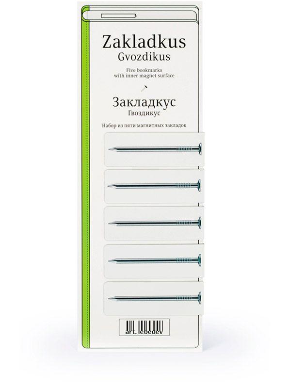 Закладки магнитные ГвоздикусПодарки<br>Оригинальные закладки для книг.<br>Размер: None; Объем: None; Материал: Бумага; Цвет: None;