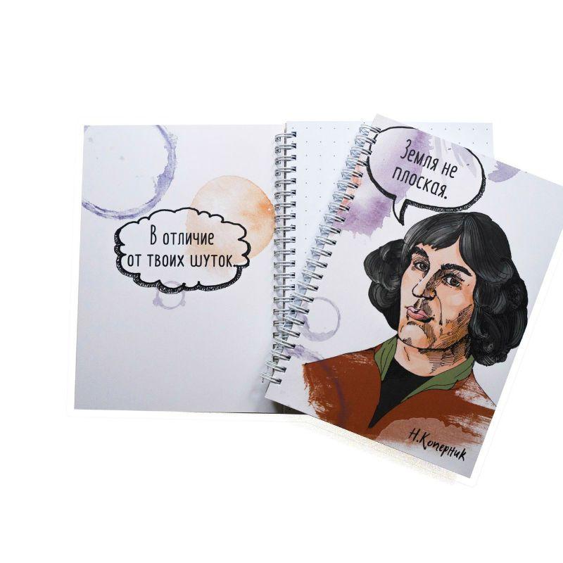 Блокнот Коперник - Земля не плоскаяЕжедневники и блокноты<br>Блокнот разлинованный в точку.<br>Размер: А5; Объем: None; Материал: Бумага; Цвет: None;