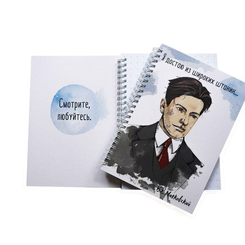 Блокнот с писателями: Маяковский - Я достаю из широких штанин...Подарки<br>Я достаю из широких штанин...необычный блокнот.<br>Размер: А5; Объем: None; Материал: None; Цвет: None;