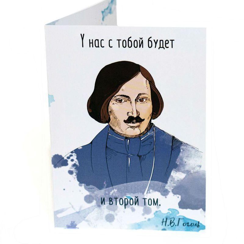 Открытка с писателями: Гоголь - У нас с тобой будет и второй томПодарки<br>У нас с тобой будет и второй том от Гоголя.<br>Размер: 210 х 148 мм; Объем: None; Материал: Бумага; Цвет: None;