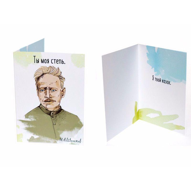 Открытка Шолохов - Ты моя степь.Открытки<br>Высказывания Шолохова на интересных открытках.<br>Размер: 210 х 148 мм; Объем: None; Материал: Бумага; Цвет: None;