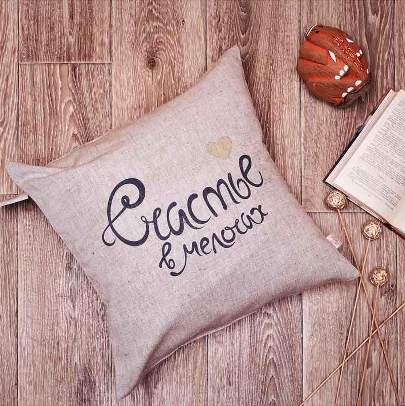 Купить со скидкой Подушка декоративная Счастье в мелочах