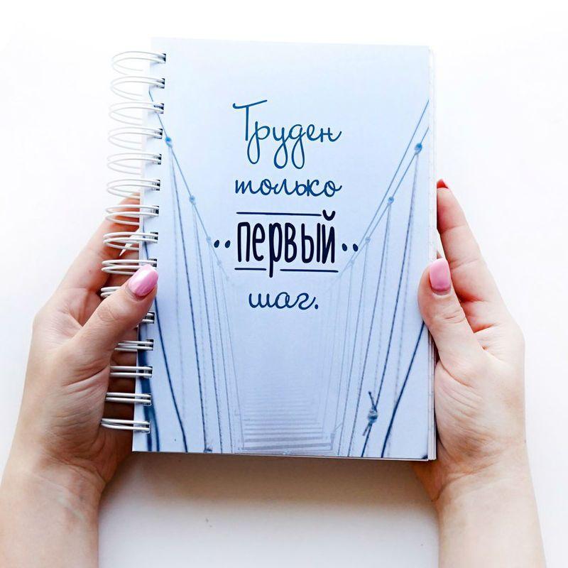 Скетчбук - Труден только первый шагЕжедневники и блокноты<br>Труден только первый шаг для обладателя скетчбука.<br>Размер: А5; Объем: None; Материал: Картон; Цвет: Белый / Голубой;