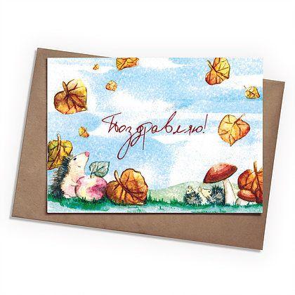 Поздравительная открытка ЕжикиОткрытки<br><br>Размер: None; Объем: None; Материал: Бумага; Цвет: Комбинированный;