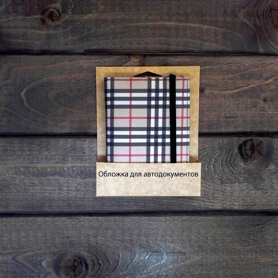 Обложка для автодокументов в стиле BurberryПодарки<br>Обложка для автодокументов в стиле Burberry<br>Размер: None; Объем: None; Материал: Текстиль, резина; Цвет: None;