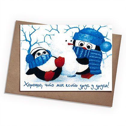 Поздравительная открытка ПингвиныПодарки<br>Поздравительная открытка Пингвины<br>Размер: None; Объем: None; Материал: Бумага; Цвет: Комбинированный;