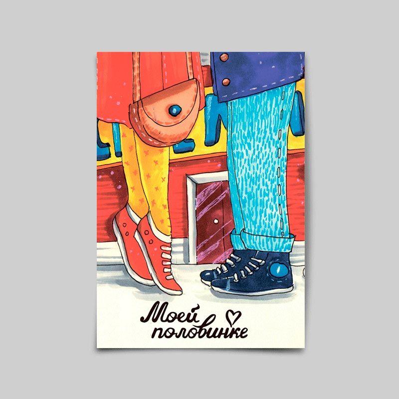 Открытка поздравительная Моей половинкеПодарки<br>Моей половинке открытка для нее.<br>Размер: None; Объем: None; Материал: Бумага с эффектом Soft touch; Цвет: None;