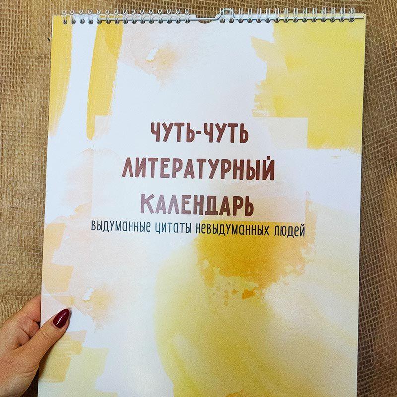 Календарь настенный ПисателиПодарки<br>Крепкие крепления и приятная на ощупь бумага, что еще нужно в 2018 году?  Настенный календарь украсит любую стену, как в офисе, так и на кухне.<br>Размер: А3; Объем: None; Материал: Бумага; Цвет: None;
