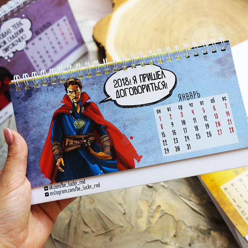 Купить со скидкой Календарь настольный Супергеройский
