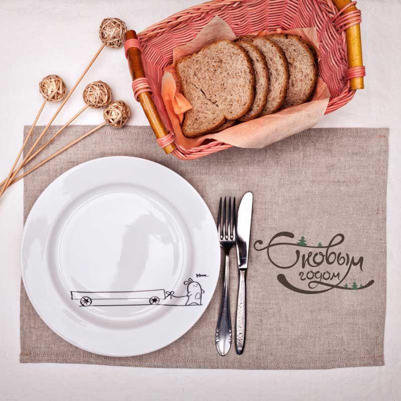 Салфетка сервировочная С Новым ГодомПодарки<br>С Новым Годом - поздравление у вас на столе.<br>Размер: 45 х 30 см; Объем: None; Материал: Лен; Цвет: None;
