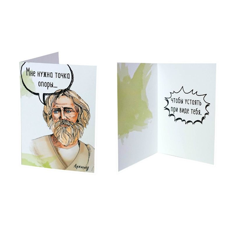 Открытка Архимед - Мне нужна точка опоры...Подарки<br>Мне нужна точка опоры...Чтобы устоять при вде тебя.<br>Размер: 210 х 148 мм; Объем: None; Материал: None; Цвет: None;