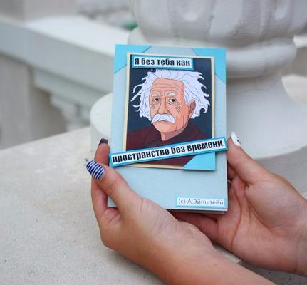 """Открытка """"Эйнштейн. Я без тебя как пространство без времени"""""""