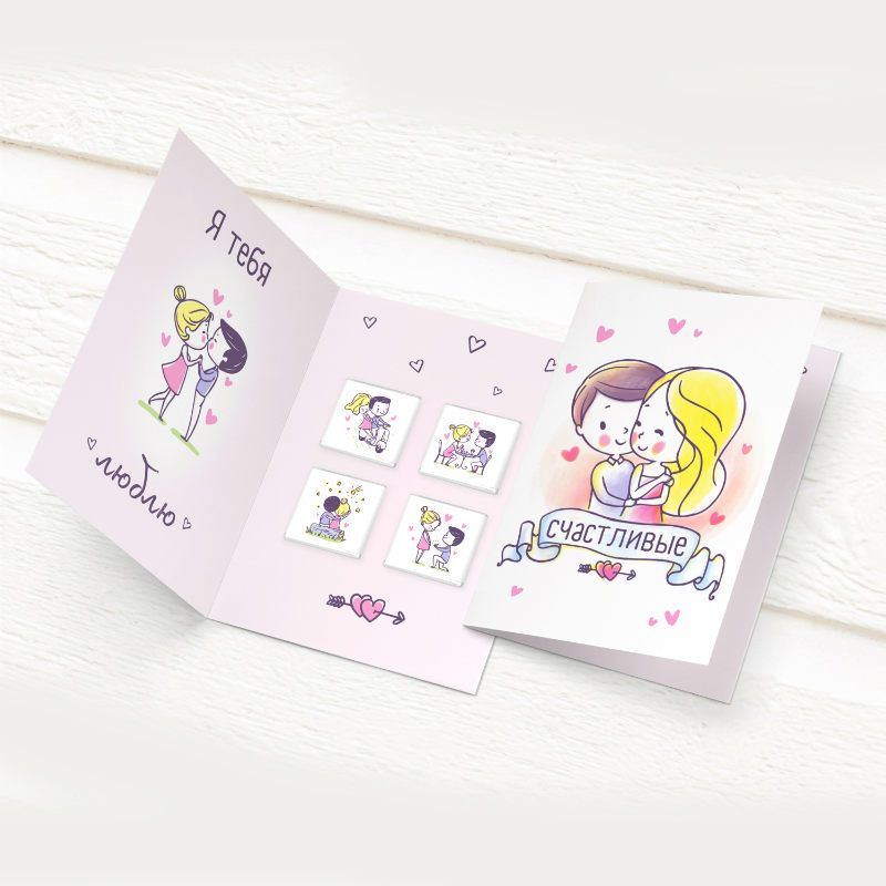 Открытка с шоколадом, СчастливыеПодарки<br>Счастливые люди,которым вы подарите такую открытку.<br>Размер: 15 х 10 см; Объем: None; Материал: Бумага; Цвет: None;