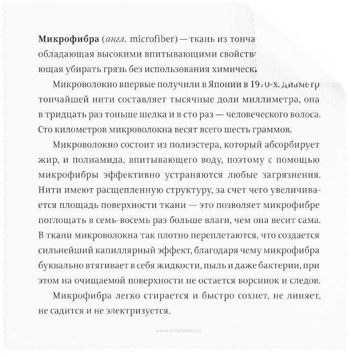 Салфетка Микрофибрус, ТекстусПодарки<br>Салфетка несет информацию и чистоту.<br>Размер: 14,5 х 14,5 см; Объем: None; Материал: Текстиль; Цвет: None;