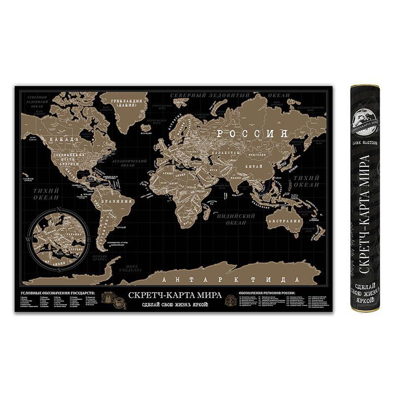 Скретч-карта мира Dark EditionДочке<br>Любимые страны ярко оформлены, а сама карта черного цвета прекрасно впишется в любой интерьер. Прекрасный подарок для школьника или любимо...<br>Размер: 58 х 82 см; Объем: None; Материал: Бумага; Цвет: Черный;