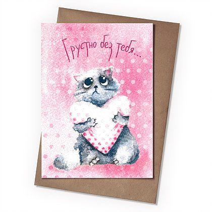 Поздравительная открытка Грустный котикПодарки<br>Поздравительная открытка Грустный котик<br>Размер: None; Объем: None; Материал: Бумага; Цвет: Комбинированный;