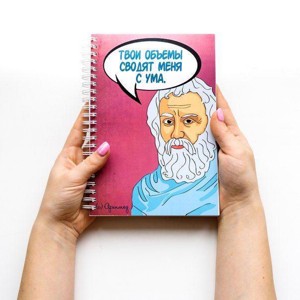 Блокнот АрхимедБизнес аксессуары<br>Блокнот Архимед<br> <br> Hand-made блокнот, больше напоминает сувенир. Самым любимым и фигуристым.<br>Размер: Формат А5; Объем: None; Материал: Бумага; Цвет: None;