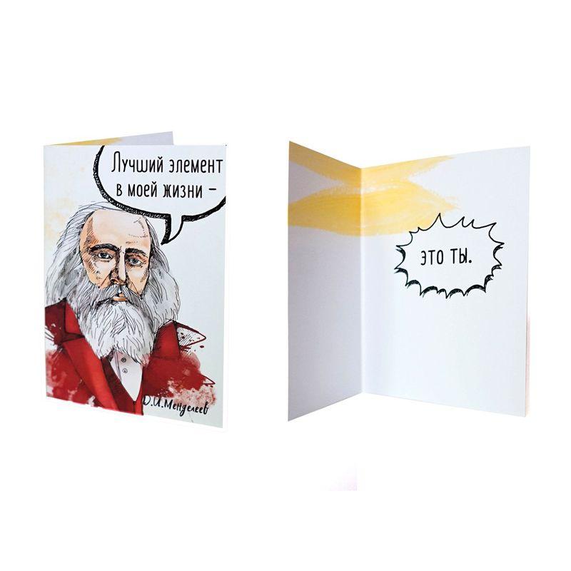 Открытка Менделеев - Лучший элемент в моей жизни -Подарки<br><br>Размер: 21 х 15 см; Объем: None; Материал: Бумага; Цвет: None;