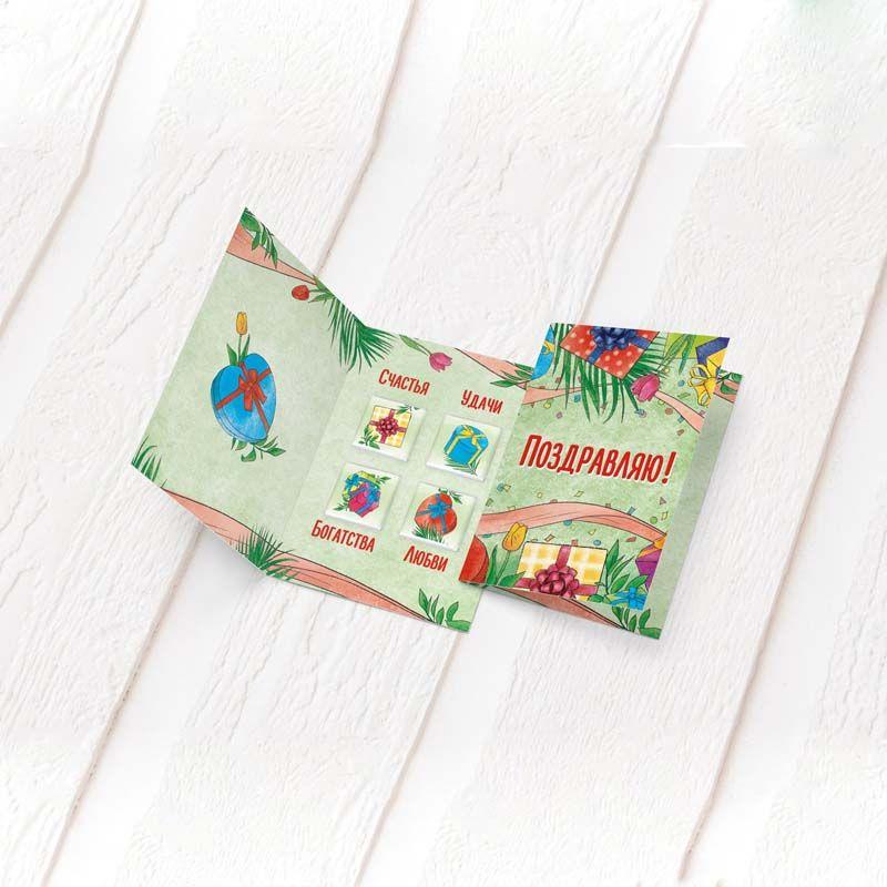 Открытка с шоколадом ПоздравляюПодарки<br>Поздравляю и угощаю шоколадкой.<br>Размер: 15 х 10 см; Объем: None; Материал: Бумага; Цвет: None;