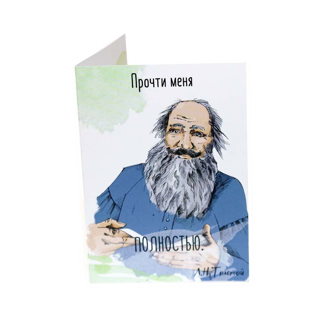 Открытка Толстой - Прочти меня полностью.Подарки<br>Авторские открытки от Разверни.<br>Размер: 210 х 148 мм; Объем: None; Материал: Бумага; Цвет: None;