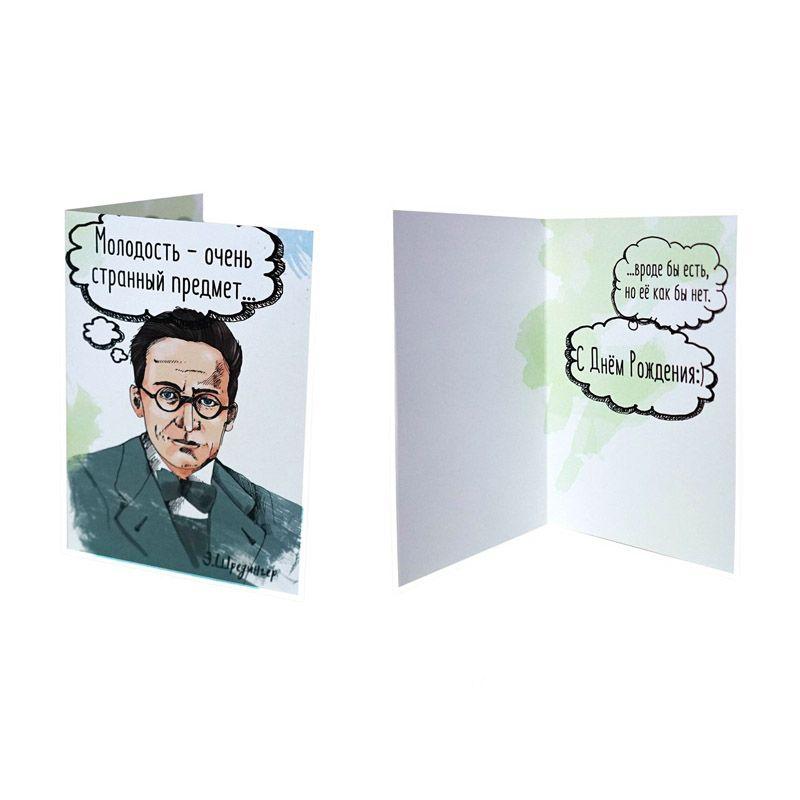 Открытка Шредингер - Молодость - очень странный предметПодарки<br>Молодость - очень странный предмет, так сказал великий и могучий Шредингер. Эта философия может не только помочь, но и просто рассмешить в о...<br>Размер: 21 х 15 см; Объем: None; Материал: Бумага; Цвет: None;