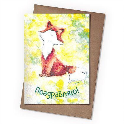 Поздравительная открытка ЛисенокОткрытки<br>Поздравительная открытка Лисенок<br>Размер: None; Объем: None; Материал: Бумага; Цвет: Комбинированный;