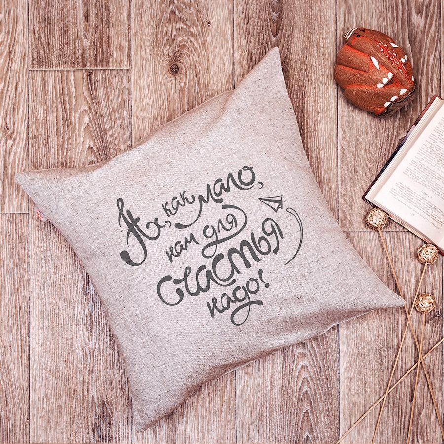 Подушка декоративная Ах, как мало нам для счастья надо!