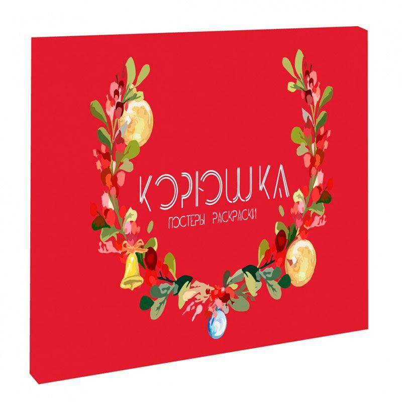 Огромный постер раскраска ФабрикаПодарки<br>Прекрасный подарок для маленьких и больших. Встречайте Новый год в семейном кругу раскрашивая свою сказочную фабрику. Каждый хотел бы заглянуть в мастерскую Деда Мороза, как он читает письма и собирает подарки для всех.<br>Размер: 105 х 70 см; Объем: None; Материал: Бумага; Цвет: None;