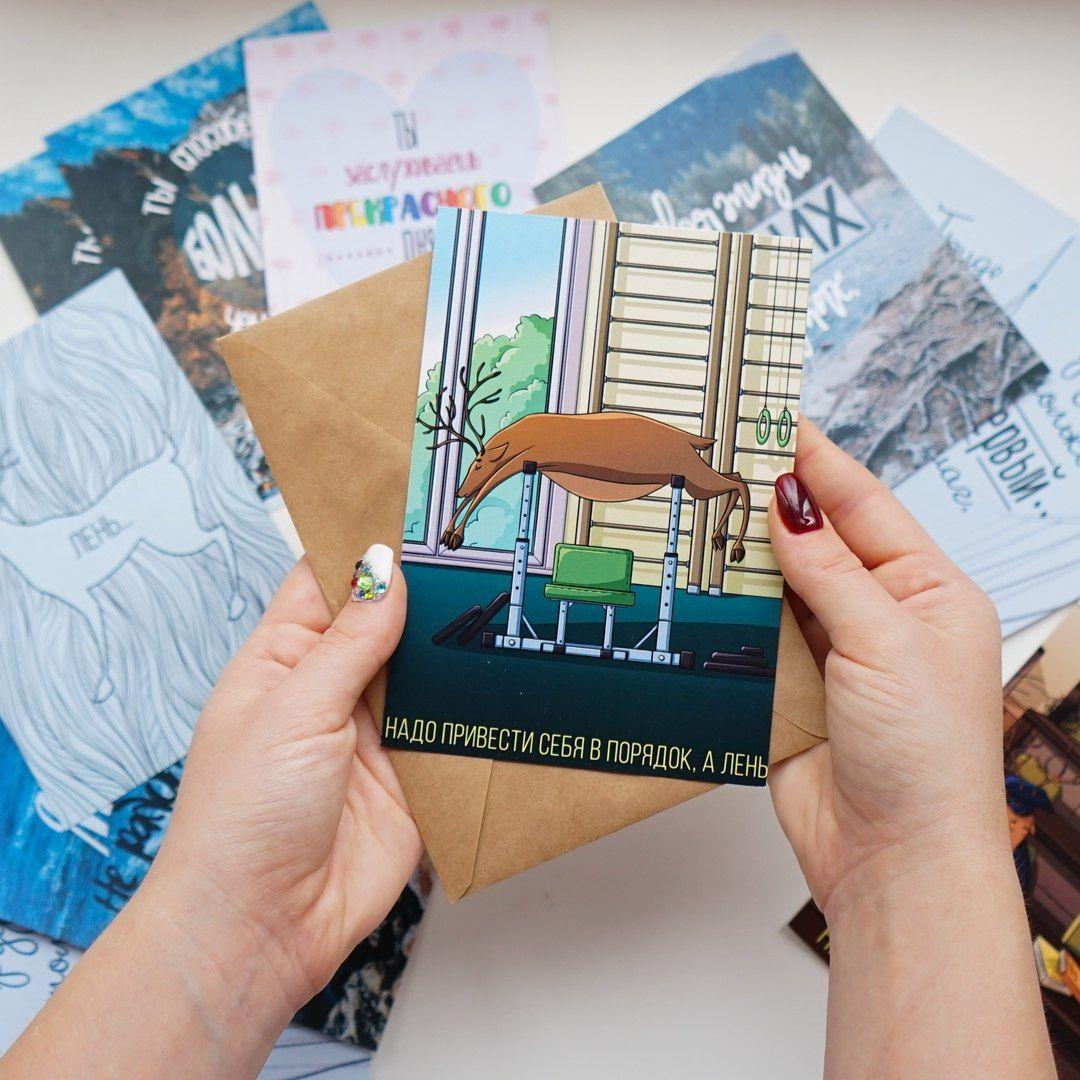 Почтовые открытки со своим дизайном