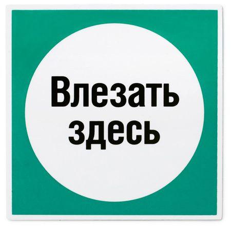 Магнит Влезать здесьЛюбимому<br>Магнит на холодильник - оригинальный подарок.<br>Размер: None; Объем: None; Материал: ПВХ; Цвет: Белый / Зеленый;