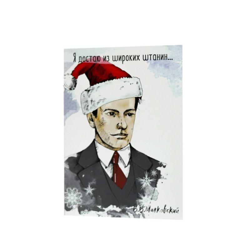 Открытки, открытка с маяковским с днем рождения
