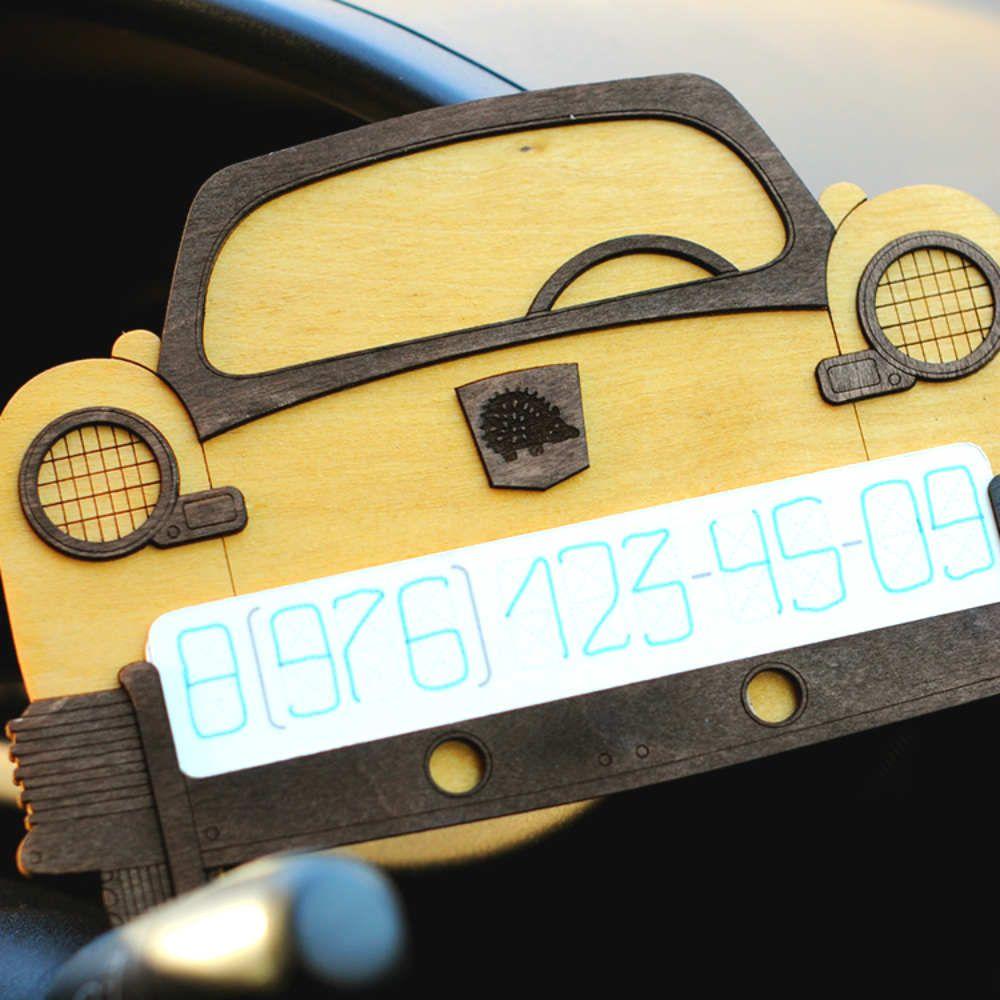 Автомобильная визитная карточка МашинаДля авто<br>Табличка для номера телефона Машинка<br>Размер: 16 х 11 х 0.5 см.; Объем: None; Материал: Дерево; Цвет: None;