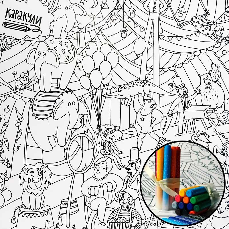Плакат-раскраска Цирк от КаракулиПодарки<br>Цирк раскрасить очень легко в цветные краски, можно у себя дома.<br>Размер: 120 х 77 см; Объем: None; Материал: Бумага; Цвет: None;